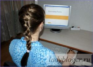 Леди-блогер