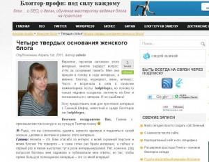 Интервью со мной в Блоггер-профи
