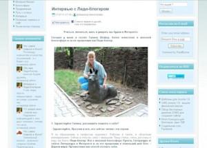Интервью с Леди-блогер в блоге Ярослава Гуща