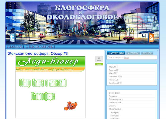 Обзор Леди-блогер от Титенкова