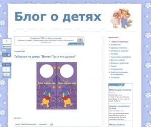 Блог о детях