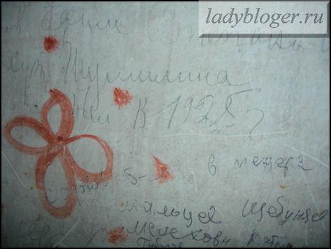 надпись на стене 1925 г.