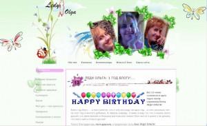 блог Леди-Ольга