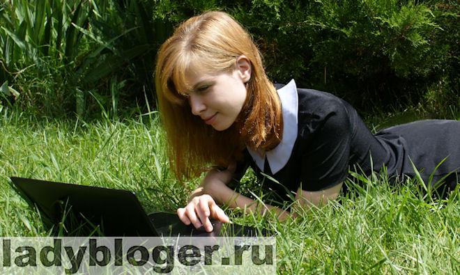 Девушка с нетбуком