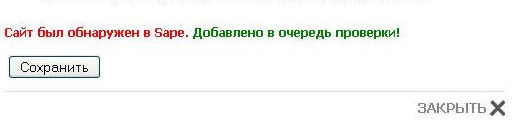 Сайт был обнаружен в Sape