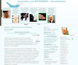 Обзор блога Леди-блогер
