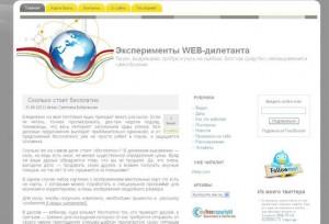Эксперименты веб-дилетанта