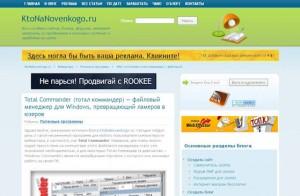 KtoNaNovenkogo.ru