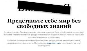 Википедия закрыта