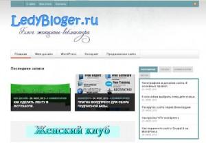 LedyBloger.ru