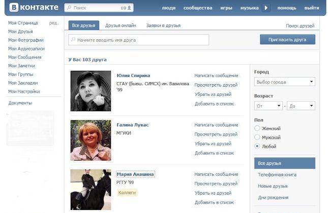 Сколько у Вас друзей ВКонтакте