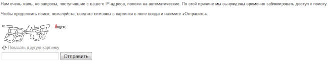 Яндекс-капча