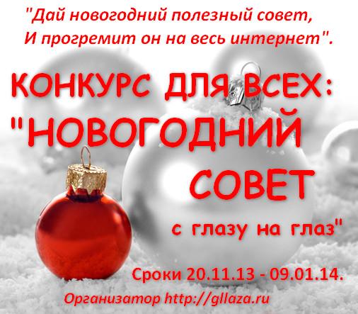 Конкурс Новогодний совет