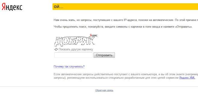 Яндекс-добряк