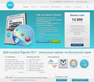 веб-студия Пятигорск