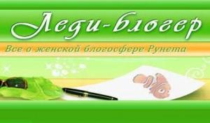 Баннер Леди-блогер