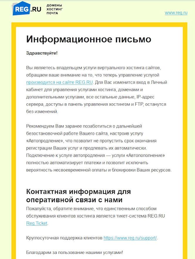 Информационное письмо от компании REG.RU