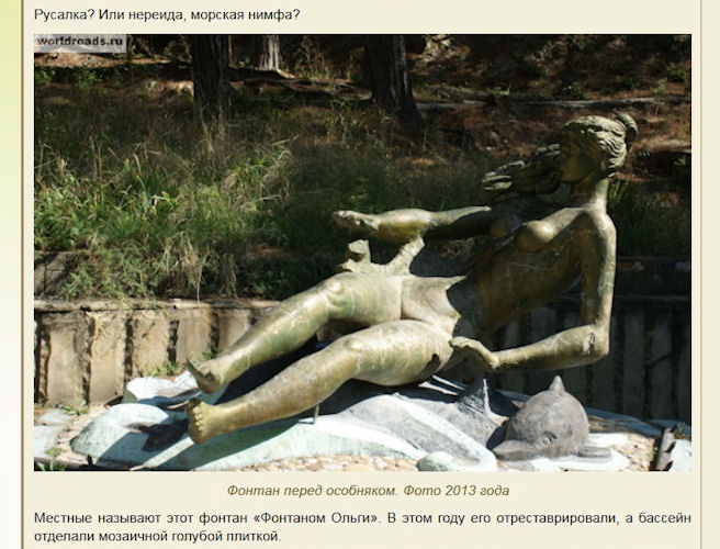 Легенды Ольгинки