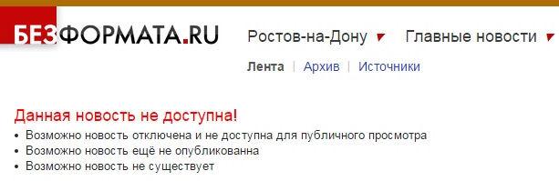 Безформата.ру